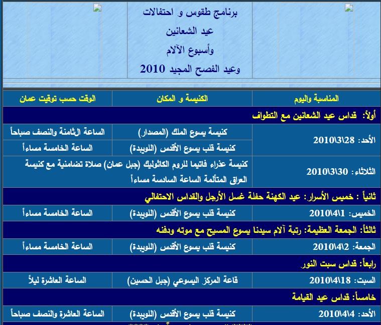 قيامة 2010