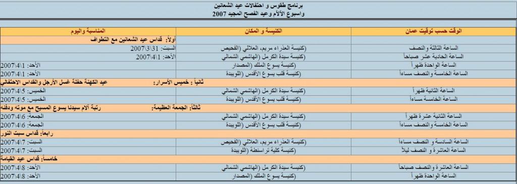 برنامج القيامة 2007
