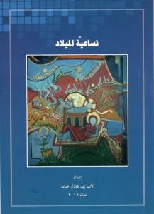 book-217x300