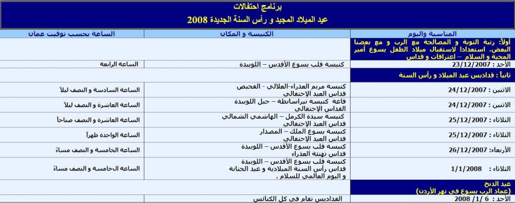 برنامج احتفالات الميلاد 2007